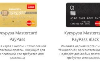 Именная карта «Кукуруза» World Mastercard PayPass Black