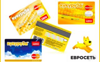 Карта «Кукуруза»: какой банк обслуживает дебетовую и кредитную карты