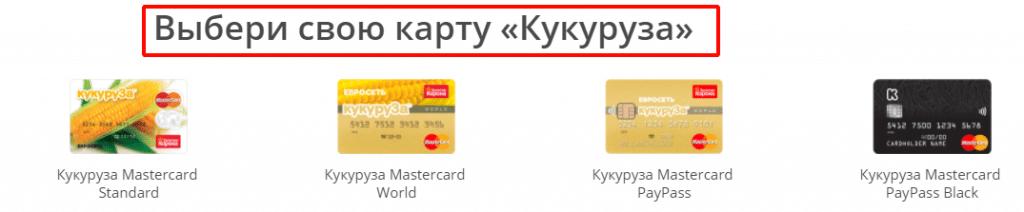 Можно ли получить кредитную карту если есть кредит