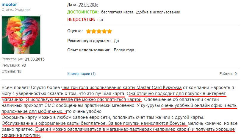 """Положительный отзыв клиента о карте """"Кукуруза"""""""