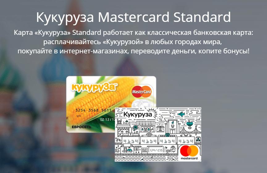 """Баннер карты """"Кукуруза"""" Mastercard Standart"""
