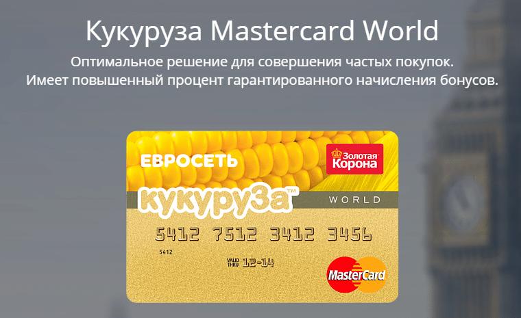 "Баннер карты ""Кукуруза"" Mastercard Word"