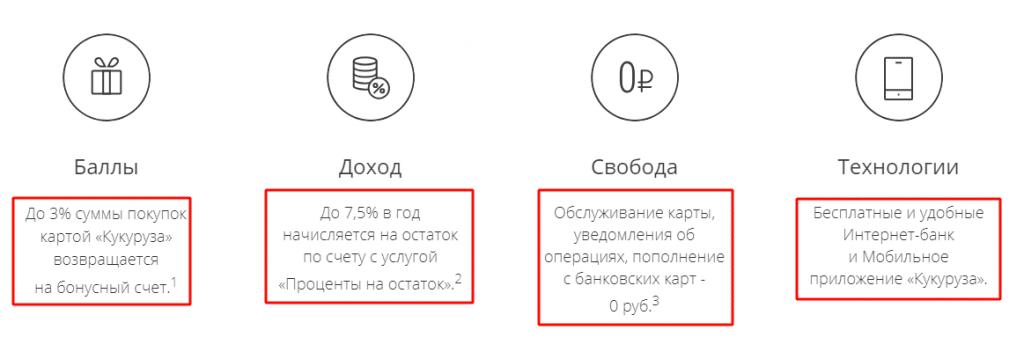 """Преимущества карты """"Кукуруза"""""""