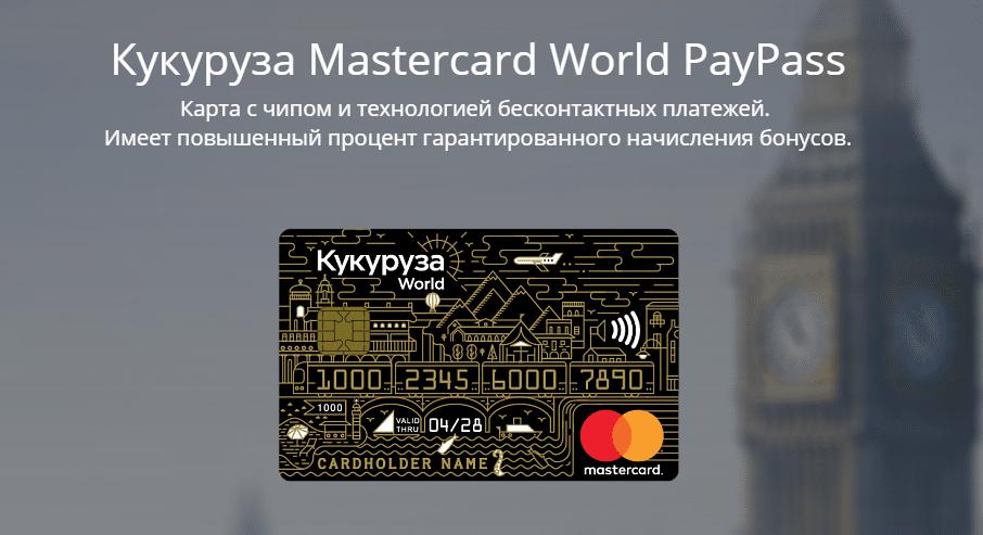 """Баннер карты """"Кукуруза"""" MasterCard PayPass Black"""