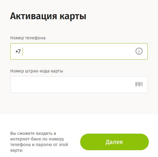 """Ввод данных для активации карты """"Кукуруза"""""""