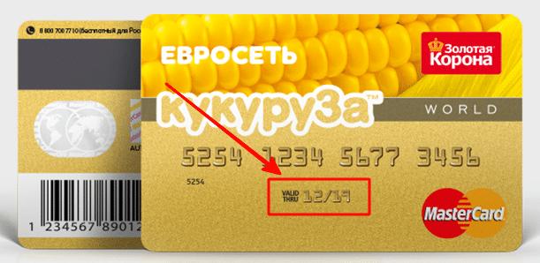 """Посмотреть срок действия карты """"Кукуруза"""""""
