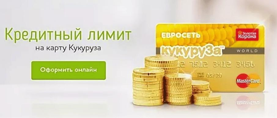 "Баннер карты ""Кукуруза"" с кредитным лимитом"