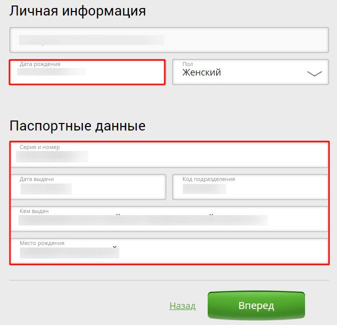 Заполнение даты рождения и паспортных данных в анкете на получение кредитного лимита