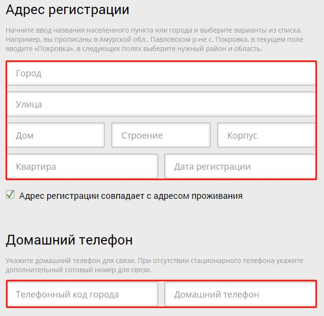 Заполнение адреса и телефона в анкете на получение кредитного лимита