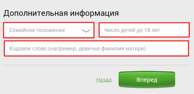 Заполнение дополнительных пунктов в анкете на получение кредитного лимита