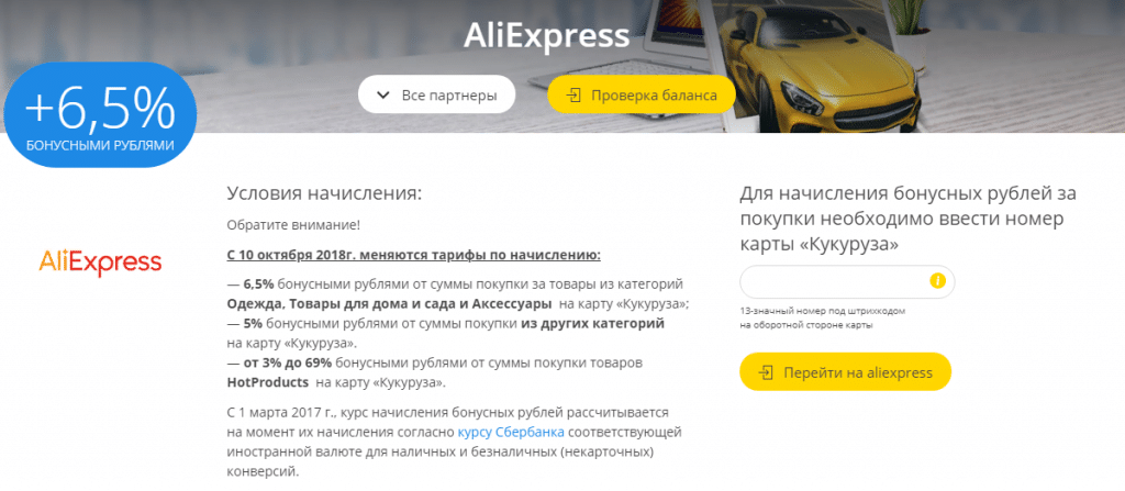 Условия получения бонусов на сайте Aliexpress
