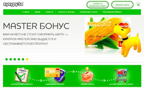 """Бонусная программа от Связного по карте """"Кукуруза"""""""