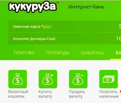 "Валютный кошелек карты ""Кукуруза"""